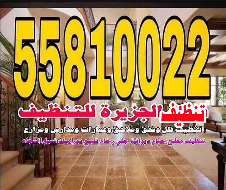 شركة تنظيف 55810022