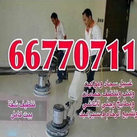 clean 66770711