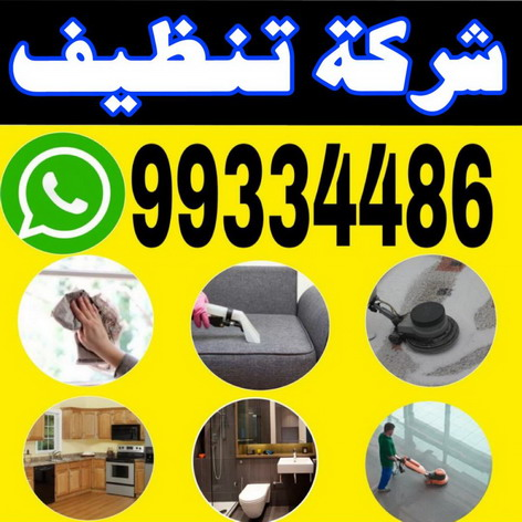 clean 99334486